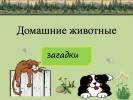 Загадки о домашних животных