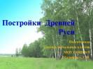 Постройки Древней Руси