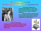 Жизнь и творчество А.Т. Твардовского