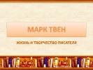 Жизнь и творчество Марка Твена