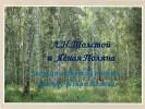 Лев Толстой и Ясная Поляна