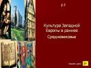 Культура Западной Европы в раннее Средневековье (6 класс)