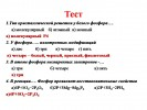 Соединения фосфора