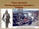Поход дружины Ермака в Сибирь