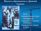 Наука и образование в Древней Греции