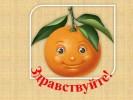 Почему нужно есть много овощей и фруктов? (1 класс)