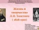 Жизнь и творчество Л.Н. Толстого