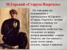М.Горький «Старуха Изергиль»