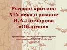 Русская критика XIX века о романе И.А.Гончарова «Обломов»