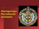 Императоры Российской империи