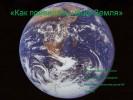 Как появилась наша Земля