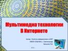 Мультимедиа технологии в Интернете