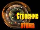 Строение атома (8 класс)
