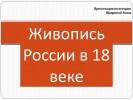 Живопись России 18 века
