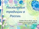 Пасхальные традиции в России