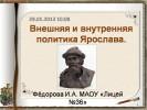 Правообладателям.  Русский язык.  Внешняя и внутренняя политика Ярослава.