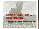СССР в 1945-1953 гг. Экономика