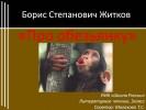 Б.С. Житков «Про обезьянку» (3 класс)