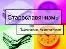 Старославянизмы