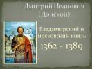 Дмитрий Донской 6 класс
