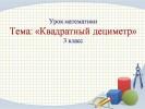 Квадратный дециметр (3 класс)
