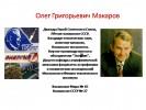 Лётчик-космонавт О. Г. Макаров