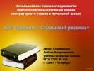 «Страшный рассказ» Е.И. Чарушин