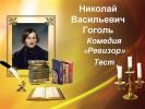 Н.В. Гоголь. Комедия «Ревизор». Тест