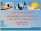 Рабочая программа по математике для 5 класса по УМК И.И. Зубаревой и А.Г. Мордковича