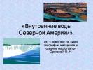 Внутренние воды Северной Америки (7 класс)