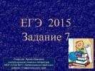 ЕГЭ 2015 (Задание 7)