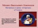 М.В. Ломоносов (9 класс)