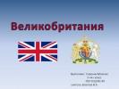 Великобритания (3 класс)