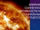 Влияние солнечной активности на социальные процессы