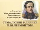 Любовь в лирике М.Ю. Лермонтова