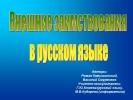 Внешние заимствования в русском языке