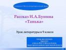 Рассказ И.А. Бунина «Танька»