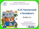 К.И. Чуковский «Телефон»