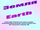 Земля (Earth)
