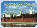 Московский Кремль (2 класс)