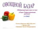 «Овощной базар» – игра по теме «Покрытосеменные растения»