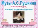 Музы Пушкина. Е.К. Воронцова