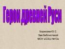 Герои Древней Руси