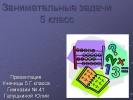 Занимательные задачи (5 класс)