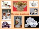 История фарфора