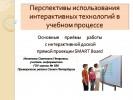Перспектив использования интерактивных технологий в учебном процессе