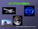 Введение в астрономию