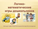 Логико-математические игры дошкольников
