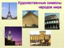 Художественные символы народов мира