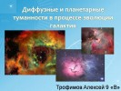Диффузные и планетарные туманности в процессе эволюции галактик